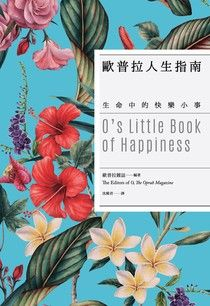 歐普拉人生指南:生命中的快樂小事