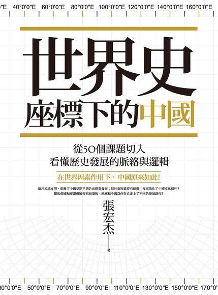 世界史座標下的中國