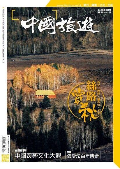 中國旅遊 483期 2020年9月號