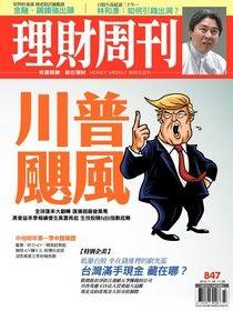 理財周刊 第847期 2016/11/18