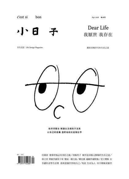 小日子享生活誌04月號/2018第72期