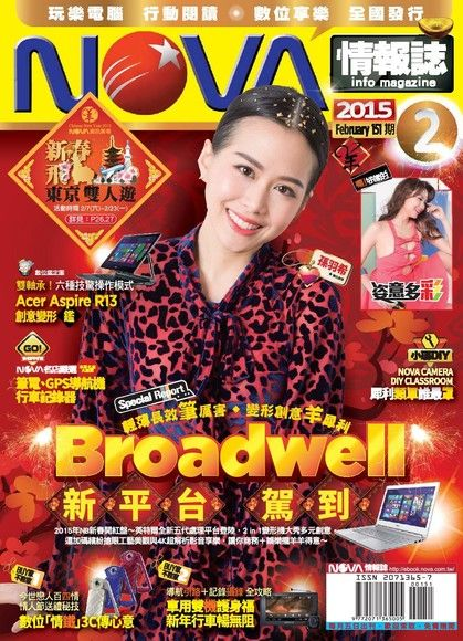 NOVA情報誌 02月號/2015 第151期