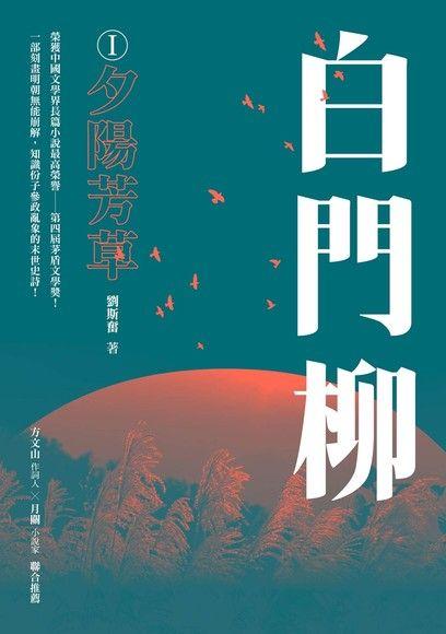 白門柳Ⅰ:夕陽芳草