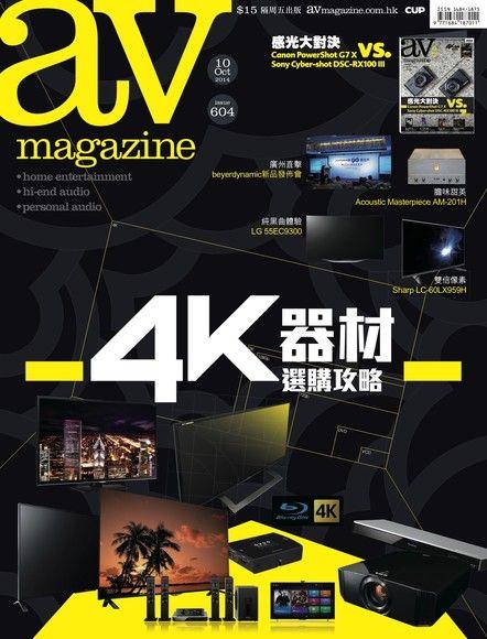 AV magazine雙周刊 604期 2014/10/10