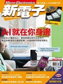 新電子科技雜誌 06月號/2018 第387期