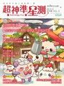 超神準星測誌 12月號/2014 試刊號 第3期