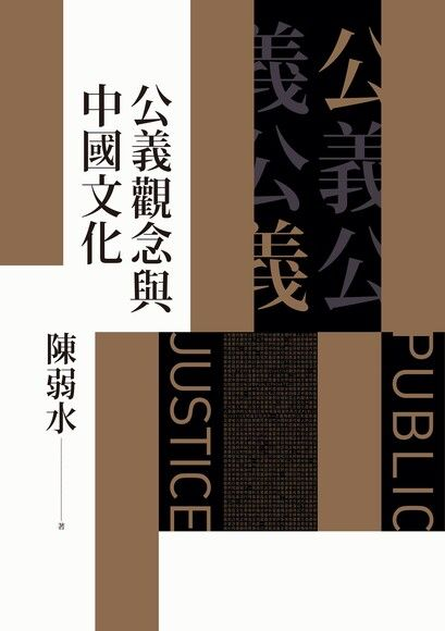 公義觀念與中國文化