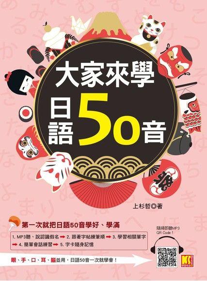 大家來學日語50音(附贈 隨掃即聽 MP3 QR CODE)