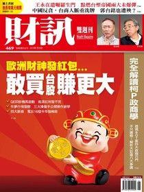 財訊雙週刊 469期 2015/01/29