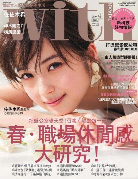 with與妳國際中文版 04月號/2019 第180期