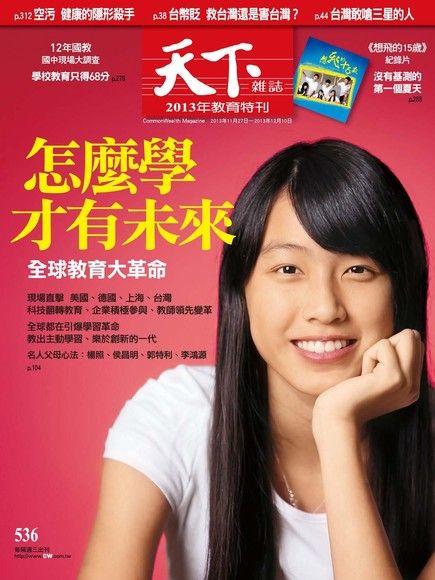 天下雜誌 第536期 2013/11/27