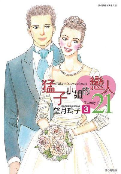 猛子小姐的戀人21(3)