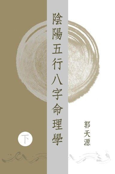 陰陽五行八字命理學(下)