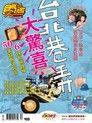 食尚玩家雙周刊 第314期 2015/03/19