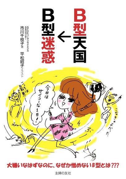 B型天國→B型困擾(日文書)
