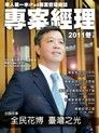 專案經理雜誌_繁體版 10月號/2011 第2期