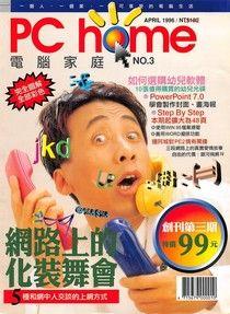 PC home 電腦家庭 04月號/1996 第003期