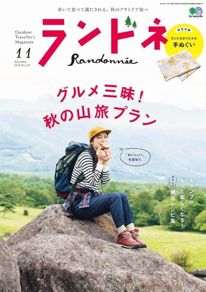 Randonn'ee 2018年11月號 No.102 【日文版】