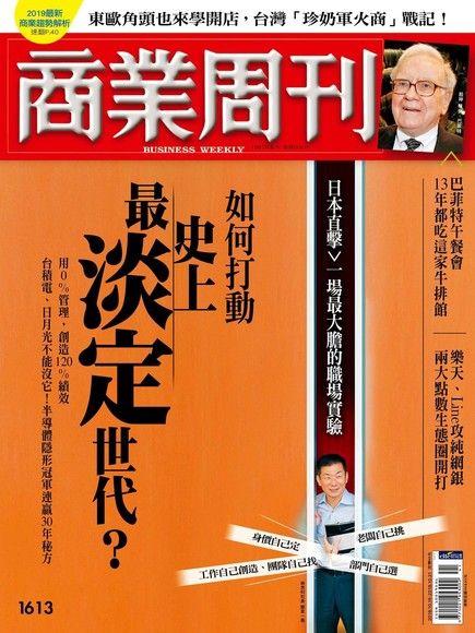 商業周刊 第1613期 2018/10/10
