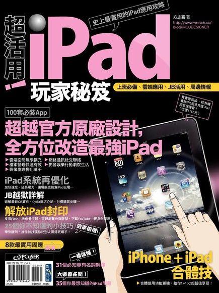 超活用!iPad玩家秘笈(平裝)