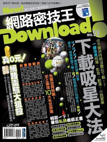 Download!網路密技王No.11