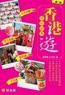 香港傳統節慶遊