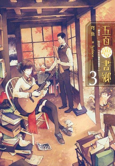 五百夢書鄉(03)銘印思念的藏寶圖
