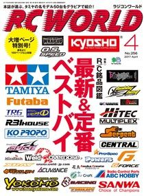 RC WORLD 2017年4月號 No.256【日文版】