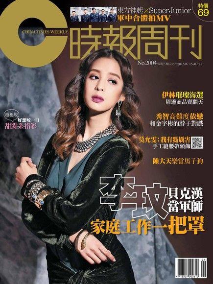 時報周刊 2016/07/15 第2004期【時尚娛樂】