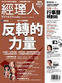 經理人月刊 12月號/2012 第97期