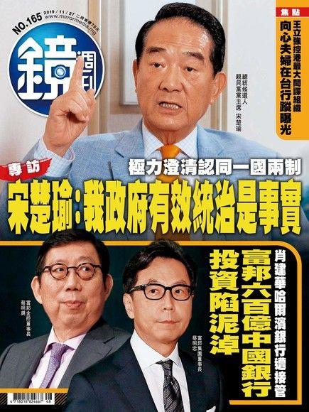 鏡週刊 第165期 2019/11/27