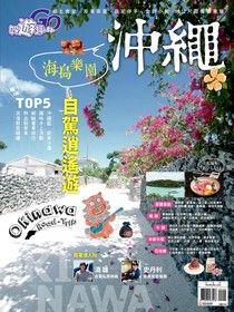 好遊趣No.39:沖繩。海島樂園