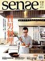 Sense好感 12月號/2012 第12期