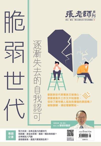 張老師月刊2020年08月/512期