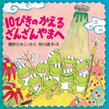 10隻青蛙去潺潺山