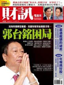 財訊雙週刊 422期 2013/04/11