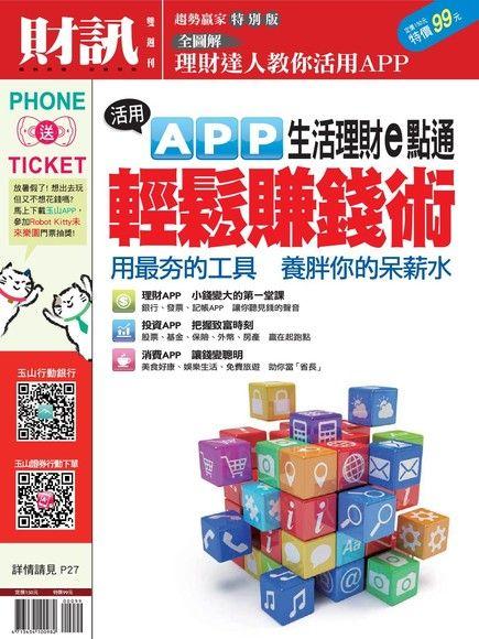 財訊雙週刊 趨勢贏家特別版:APP輕鬆賺錢術