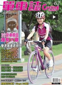 Cycling Update單車誌_No.62_9月_2011年
