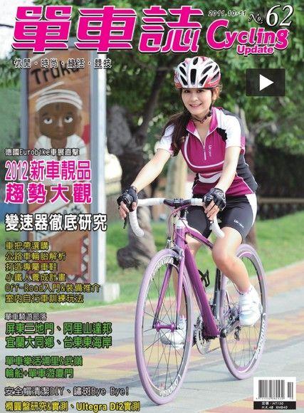 Cycling Update單車誌_No.62_9月_2011年