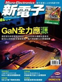 新電子科技雜誌 08月號/2018 第389期