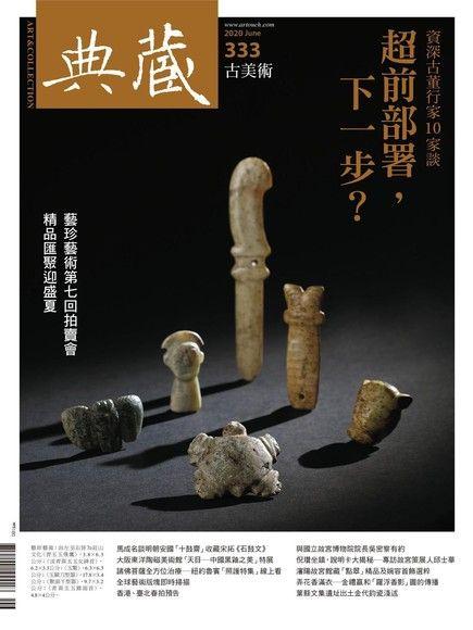 典藏古美術 06月號/2020 第333期
