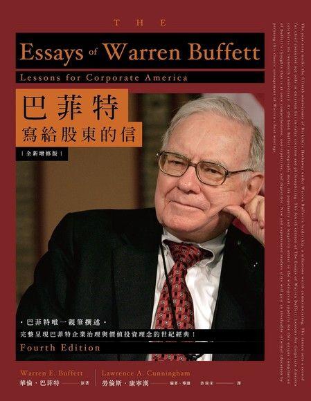 巴菲特寫給股東的信(全新增修版)