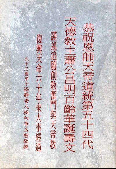 恭祝恩師天帝道統第五十四代天德教主蕭公昌明百齡華誕壽文