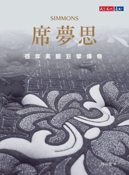 席夢思:百年美眠巨擘傳奇