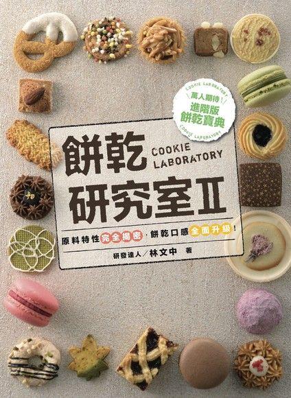餅乾研究室(2)原料特性完全揭密,餅乾口感全面升級!
