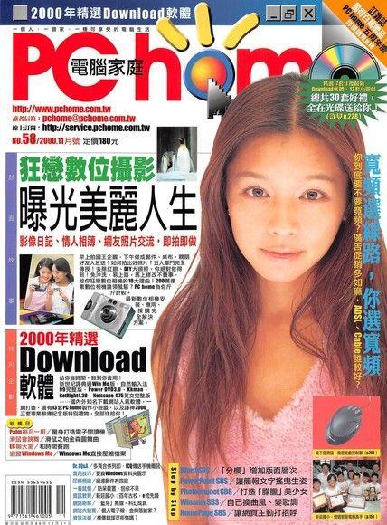 PC home 電腦家庭 11月號/2000 第058期
