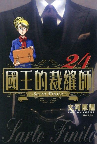 國王的裁縫師(24)