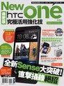 New HTC One揭密版究極活用強化技