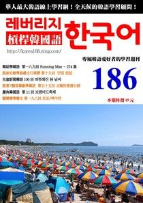 槓桿韓國語學習週刊第186期