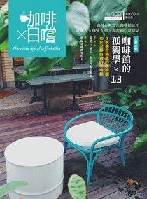 咖啡×日嚐【009期】